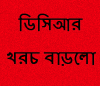 dcr, dcar, ডি সি আর খরচ বাড়লো, ২০১৫, ডিসিআর চার্জ ২০১৫, ডিসিআর চার্জ তালিকা, LandS for sell, lend, 4 sell, land for cell, aftab nagar, aftamnagar, banasree, banasri, manda, goran, rampura, nasirabad Dhaka, land for sell in aftabnagar, land for sell, jomi bikroy, jomi bikroi, Dhaka, Balurpar, gajaria mouja, Gajazaria, khilgaon, land for sell in khilgaon Dhaka, bicroy, জমি বিক্রয় হবে, জমি, বিক্রয়, ঢাকায় জমি বিক্রয়, খিলগাও, ঢাকা, গজারিয়, গজারিয় মৌজা, বালুরপার, বালুদী, balu river, aman ullah, faysal khan, bikroy, gazari mowja, জমি ক্রয়, ক্রয় বিক্রয়, জমি জমার আইন, জমি সংক্রান্ত আইন, আমর জমি, নিস্বন্ঠ জমি, ভরাট, ত্রিমোহনী, দাসেরকান্দি, নাছিরাবাদ , খিলগাও, ঢাকা, কায়েতপাড়া বাজার, রুপগঞ্জ, গৌরনগর, কেরানিগঞ্জ, land, land selling, buy land in Dhaka, 2014, 1971, 1952, 16 December 1971, RS, SA, city jorip, আর এস জরিপ, এস এ, সিটি জরিপ সিটি জড়িপ, Land Law , জমি কেনা বেচা, plot for sale, sell property, land sale Dhaka, Land in Dhaka, Land/Plot, Property Bazar, Property Bazzar, Buy and sell, Land, Green Land, free Ads for Land, Farm Land for sale, জমি এবং প্লট বিক্রয়, জমি, বাড়ী এবং এ্যাপার্টমেন্ট ক্রয়-বিক্রয়, জমি-জমার সমস্যা ও সমাধান, মুসলিম উত্তরাধিকার আইন, জমি, জমি ক্রয়-বিক্রয় , নামজারির নিয়মাবলি, সম্পত্তি ক্রয়-বিক্রয়, নিজের জমি চাই, জমি, বাড়ী এবং এ্যাপার্টমেন্ট ক্রয়-বিক্রয়, Flats Buy sell, জমি, বাড়ী এবং এ্যাপার্টমেন্ট ক্রয়-বিক্র ,জমি-জমা: সমস্যা ও সমাধান,ভূমি ক্রয়-বিক্রয় সংক্রান্ত আইন,ভূমি আইন,রেজিষ্ট্রেশন আইন,ভূমি সংক্রান্ত আইন-কানুন,অর্পিত সম্পত্তি প্রত্যর্পণ আইন,,More images for land sell, Land for sale, acreage for sale, lots for sale, farms for sale, Land Rover Sale - Buy & Sell Land Rover on Bikroy, LAND BY LAND, Land For Sale in, land sellers make, Land Real Estate, Land Investments, Land ownership, Find land for sale, properties for sale,real estate news, Real estate for sale, Commercial Real Estate, Commercial Property for sale, sale or sell your home, জমি, বাড়ী এবং এ্যাপার্টমেন্ট ক্রয়-বিক্রয়,জমি ক্রয়-বিক্রয়,সম্পত্তি ক্রয়-বিক্রয়,জমি, জ
